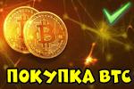 покупка биткоин