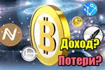 mozhno-li-zarabotat-na-roste-kursa-kriptovalyutyi