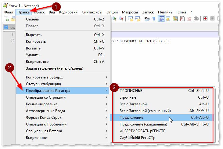 Notepad++ преобразование регистра