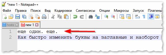 Notepad++ регистр букв изменен