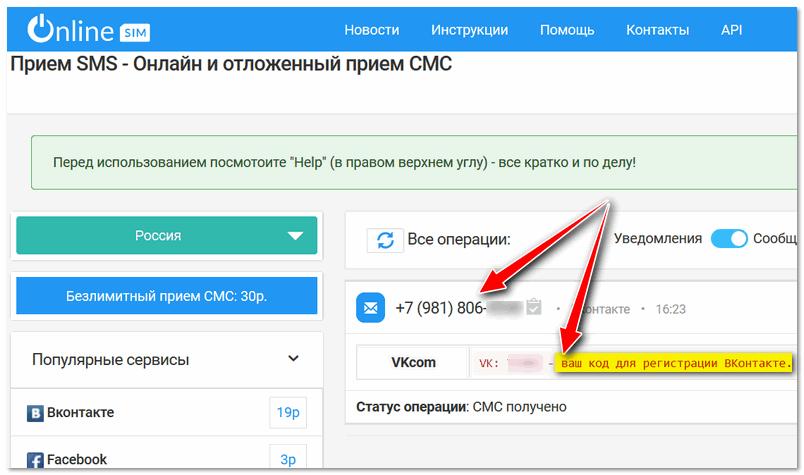 Online Sim - получен код для регистрации в ВК