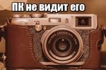 pk-ne-vidit-fotoapparat