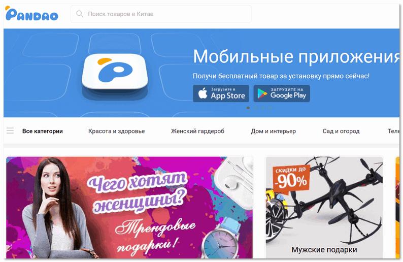Pandao - магазин с бесплатной доставкой всех товаров в Россиию