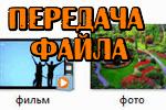perekidyivaem-ogromnyie-faylyi-po-internet