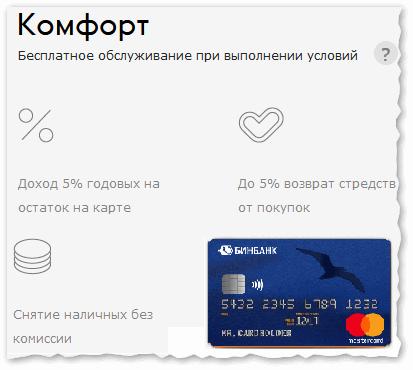 Платежная карта от Банбанка (в качестве примера)