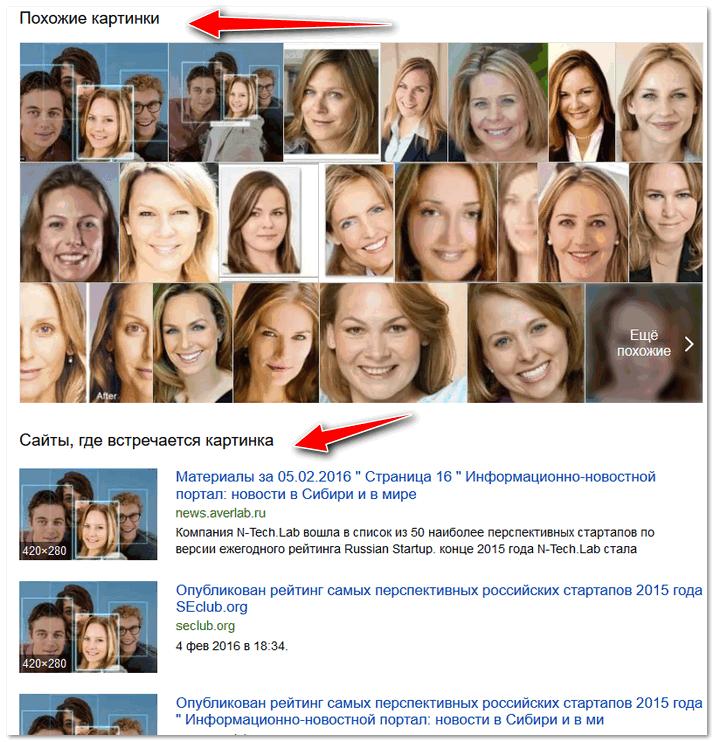Похожие картинки, и сайты где встречается эта картинка