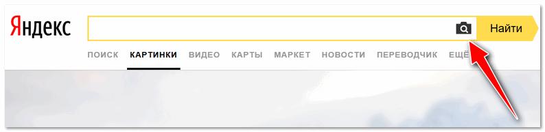 Поиск Яндекса по картинке