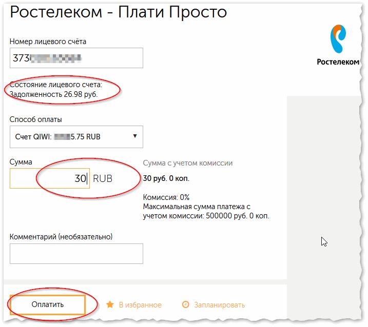 Оплачиваем задолженность в 26 рублей