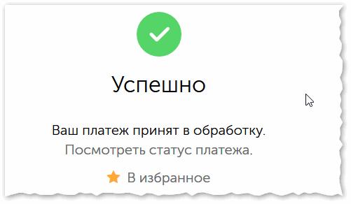Успешно!!!