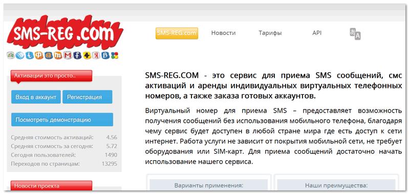 SMS-REG - универсальный сервис, помогает рег. в соц. сетях и арендовать модильные номера