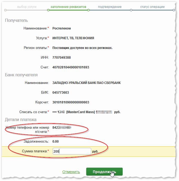 Сбербанк-Онлайн - сумма оплаты и задолженности