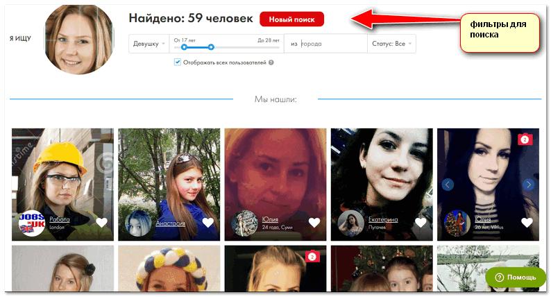 Список найденных девушек, похожих на загруженное фото