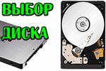 vyibor-diska