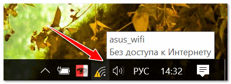 Пример ошибки, при наведении на значок Wi-Fi, Windows сообщает, что он без доступа к интернету...