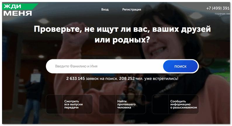 Жди Меня - главная страничка сайта