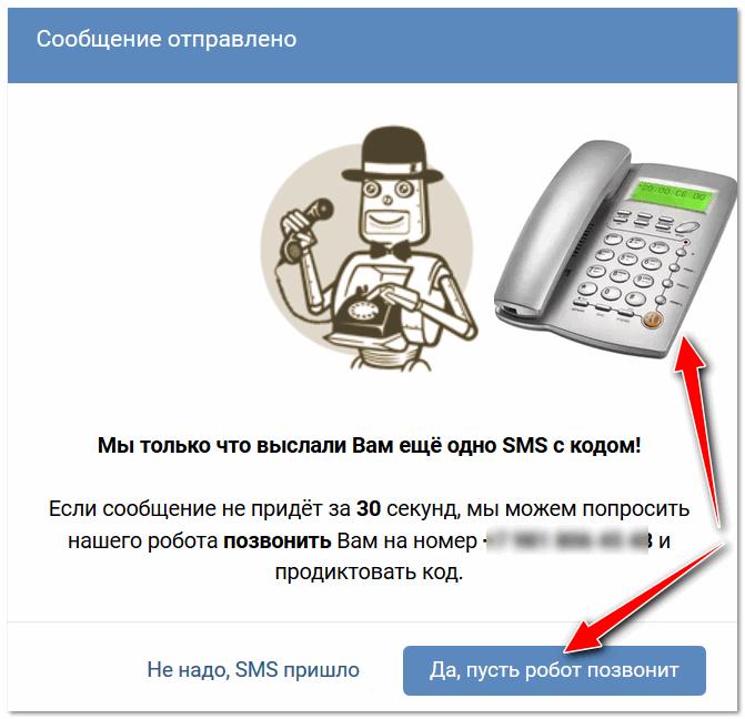 Звонок робота на домашний телефон