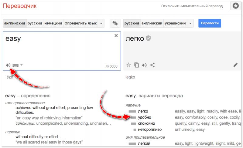 2018-02-12_Главное окно Google-translate