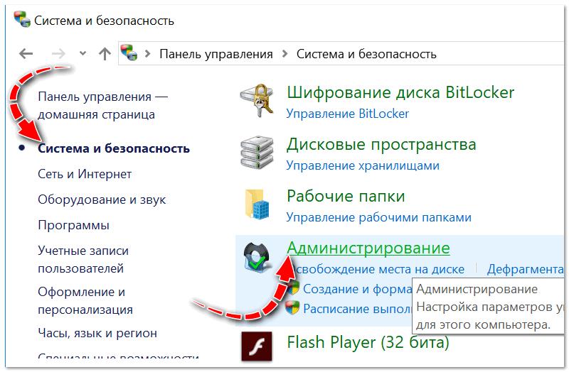 Администрирование - Windows 10