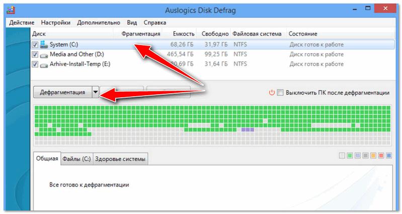 Auslogics Disk Defrag - дефрагментация системного диска