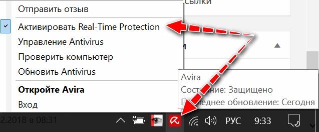 Avira - защиту в реальном времени легко отключить, сняв одну галочку...