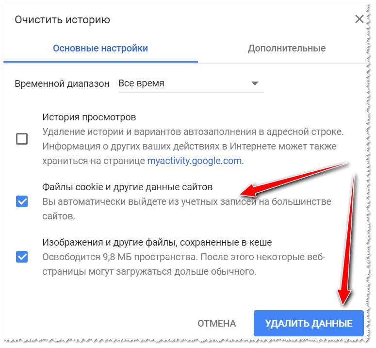 Ctrl+Shift+Del - какое окно открывается в Chrome