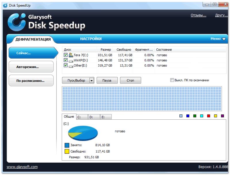 Disk SpeedUp - главное окно программы