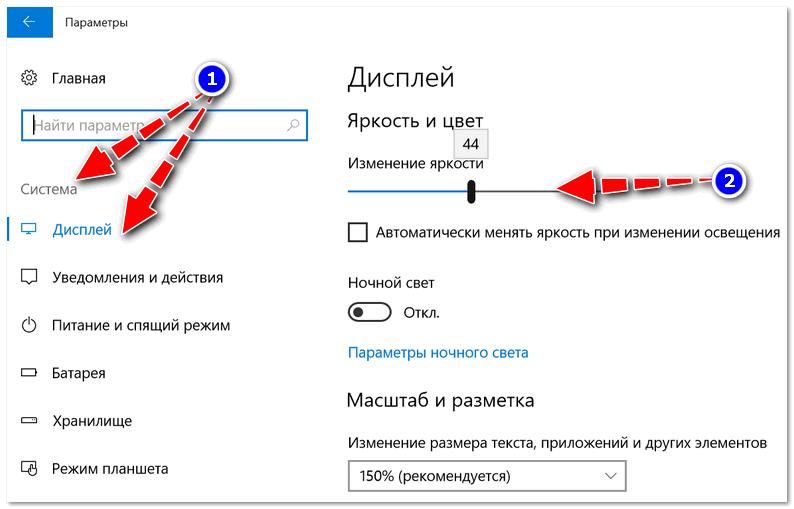Дисплей (ПУСК - Параметры - Система - Дисплей)