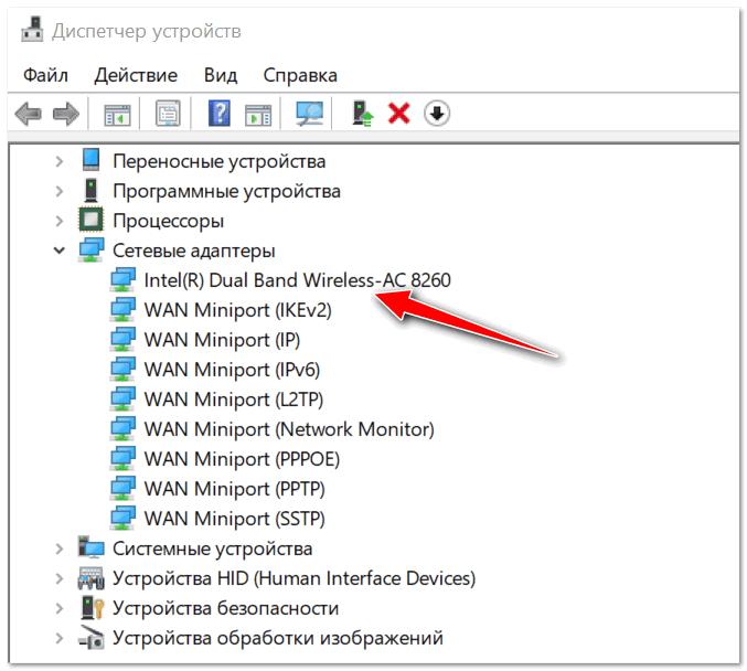 Драйвер для беспроводного адаптера установлен (Wireless - беспроводной)
