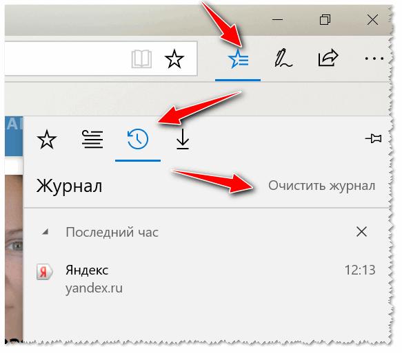 Edge - главное окно браузера