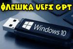 Флешка UEFI GPT
