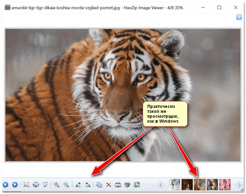 HaoZip - просмотрщик фото, как в Windows!