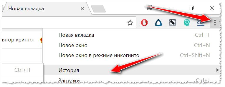 История в браузере Chrome