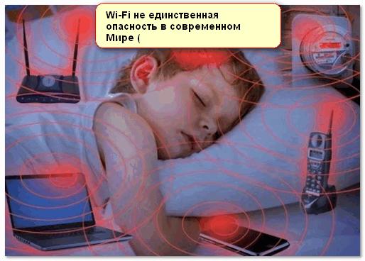Какие приборы еще излучают вредное излучение на человека