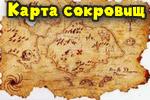 karta-pomozhet-nayti-adres