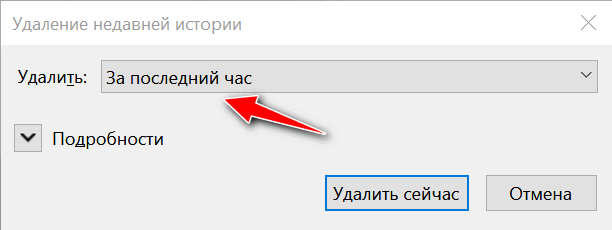 Мини-окно - клавиши быстрого вызова Ctrl+Shift+Del