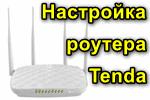 nastroyka-routera-tenda