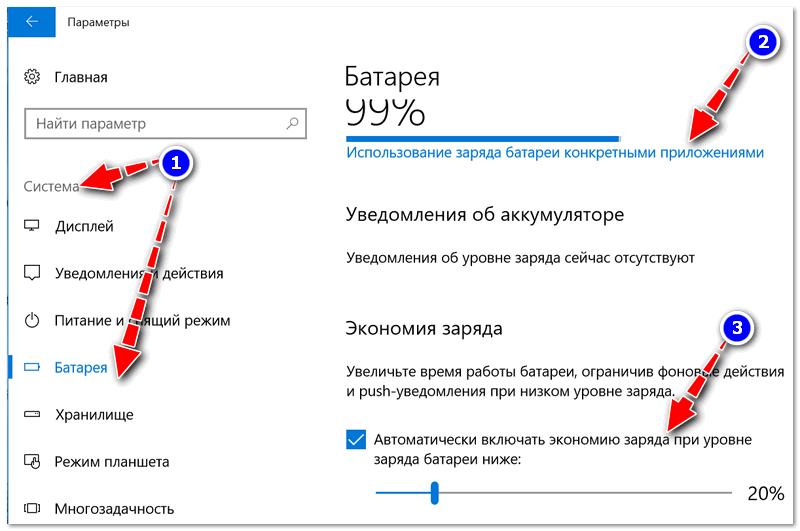 Настройки Windows 10 - Батарея и экономия заряда