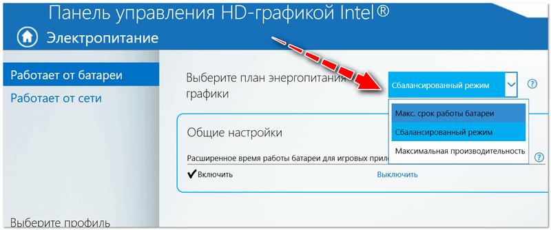 Настройки электропитания в Intel HD