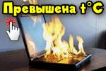 normalnaya-temperatura-potsessora