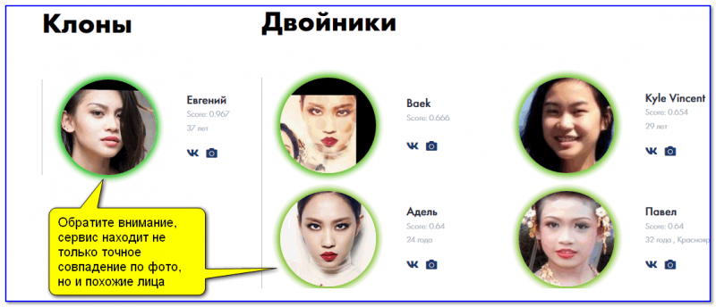 Обратите внимание, сервис находит не только точное совпадение по фото, но и похожие лица