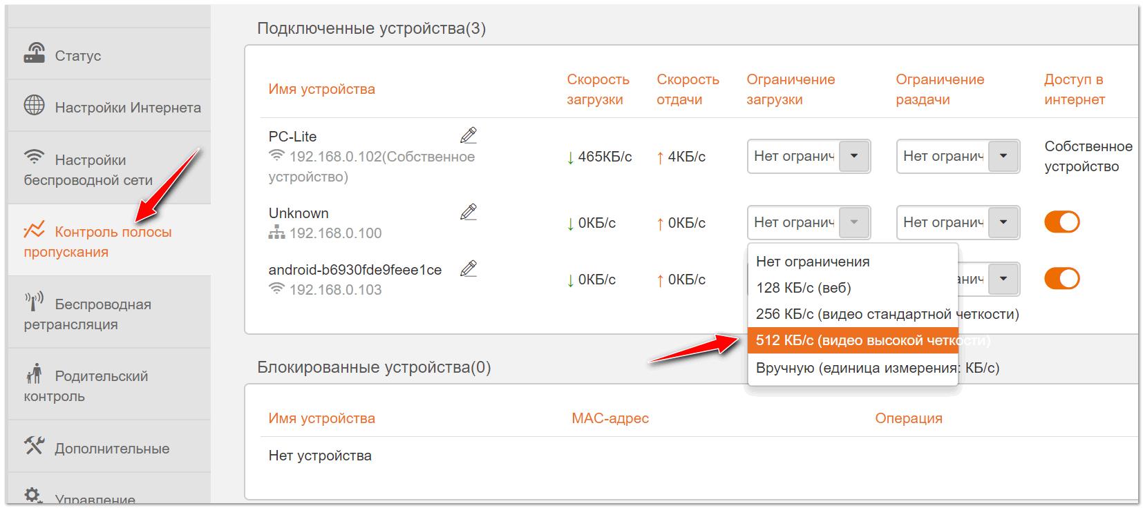 Ограничение скорость загрузки пользователю в 512 КБ/с