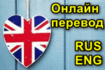 onlayn-perevod-rus-i-eng