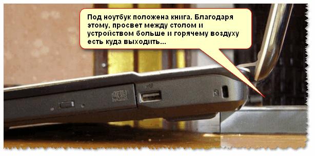 Под ноутбук положена книга