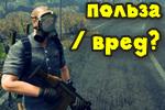 polza-ili-vred-ot-kompyuternyih-igr