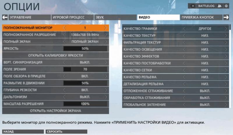 Пример настроек графики для игры Battlefield Hardline