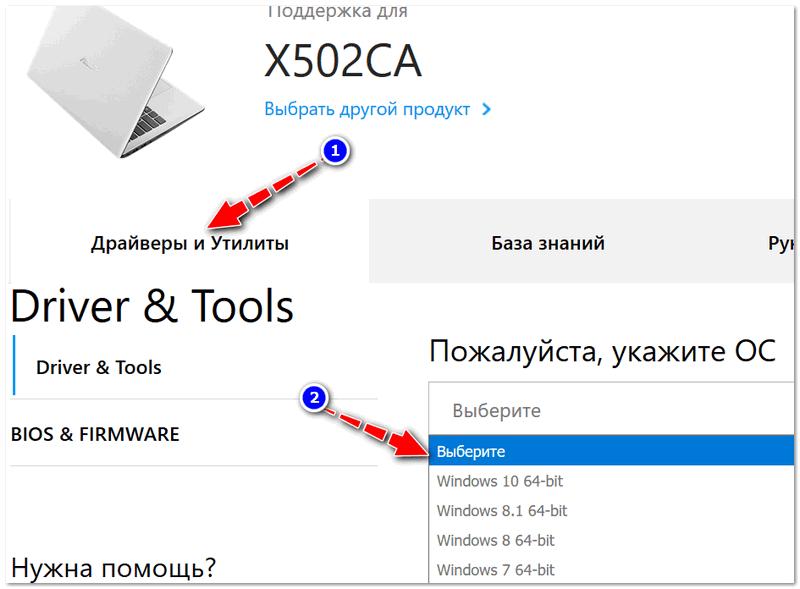 Проверяем на официальном сайте производителя ноутбука, для каких ОС Windpws есть драйвера