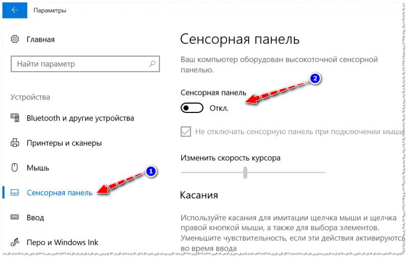 Раздел устройства/сенсеорная панель