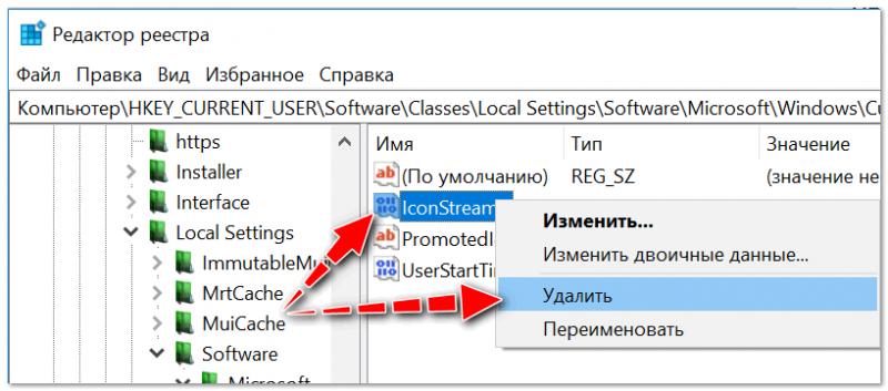 Редактор реестра - удалить параметр