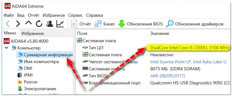 Суммарная информация о компьютере - смотрим ТИП ЦП