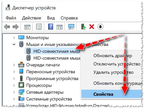 Свойства HID-совместимой мышки // Диспетчер устройств